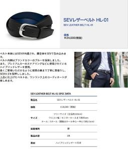 SEV レザーベルト A4 サイズ