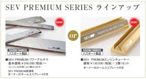 SEV Puremium Series2017