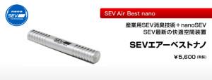 air-best-nano_WFN