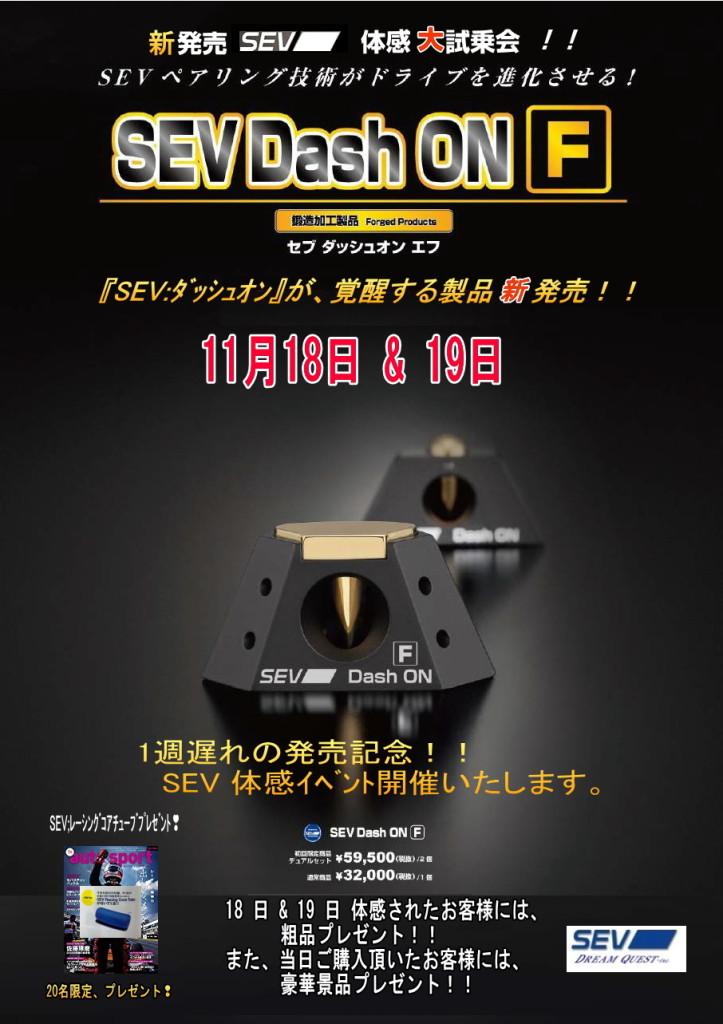 発売記念イベント_DM.DashON F_ポスター