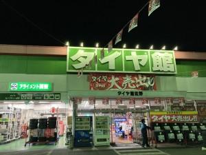 タイヤ館佐野_Night